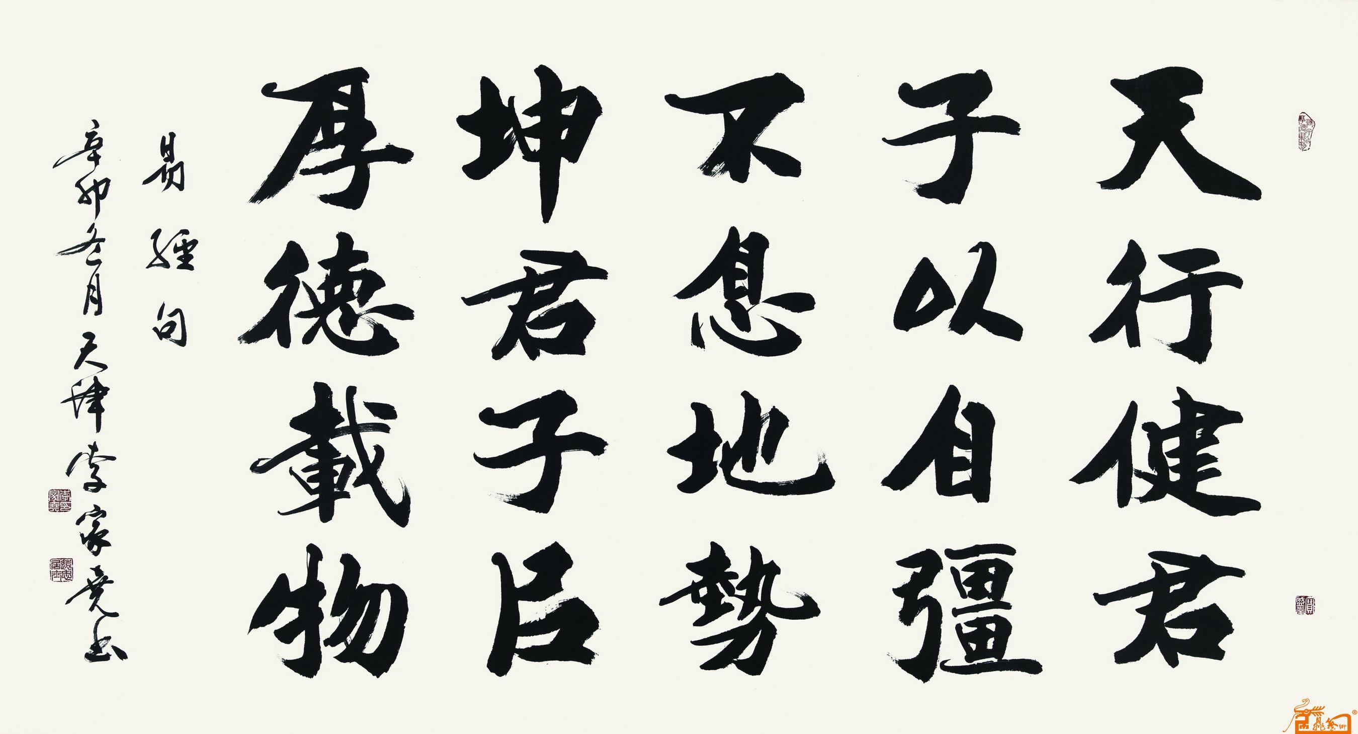 李家尧 易经 选句 淘宝 名人字画 中国书画交易中心